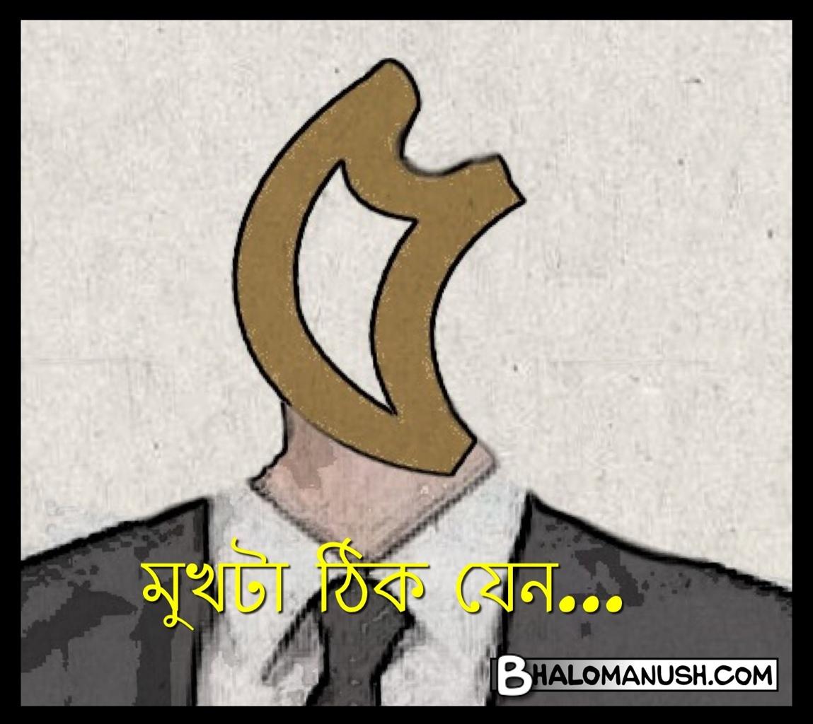 Bengali e-greetings – Bhalomanush – ভালোমানুষ কম